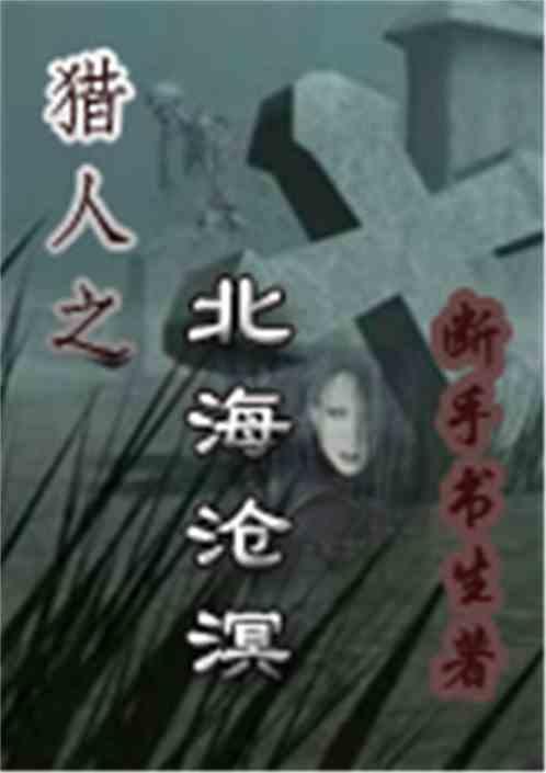 神迹Ⅰ之猎人迷踪(三)之北海苍溟