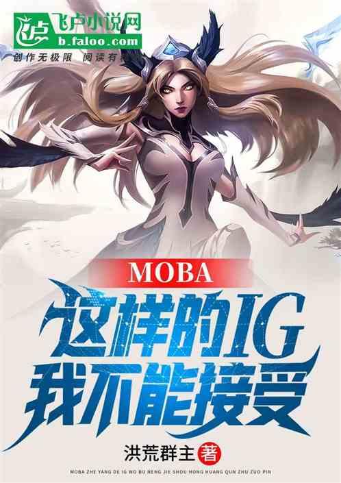 Moba:这样的IG,我不能接受!