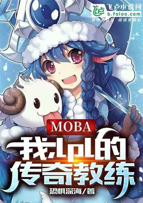 moba:我,lpl传奇教练!