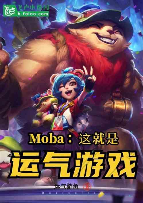 moba:这就是运气游戏