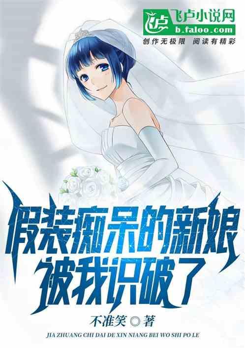 假装痴呆的新娘被我识破了