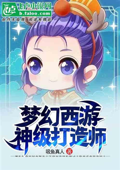 梦幻西游:神级打造师