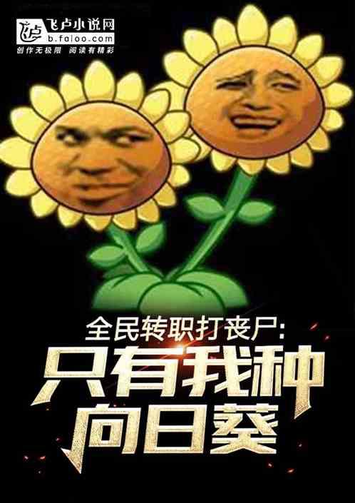 全民转职打丧尸,只有我种向日葵