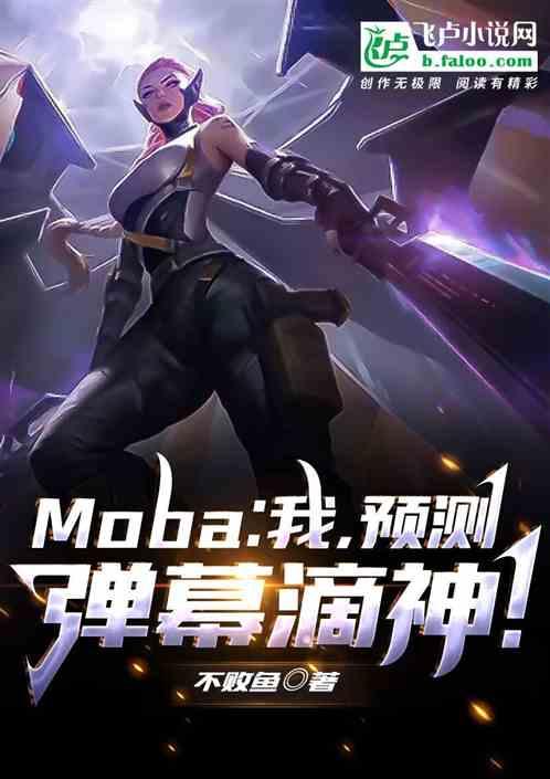 moba:我,预测弹幕滴神!
