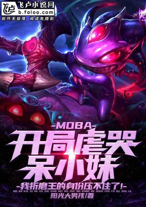 Moba:我!LPL顶级折磨王
