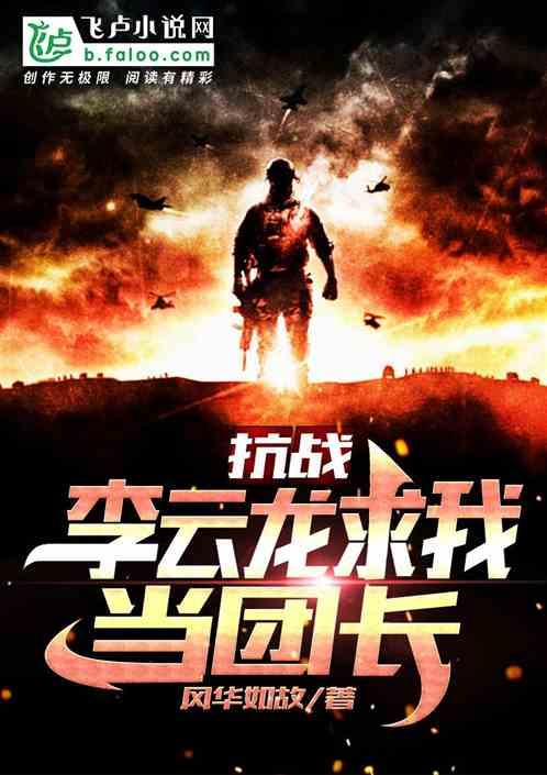 抗战:李云龙求我当团长