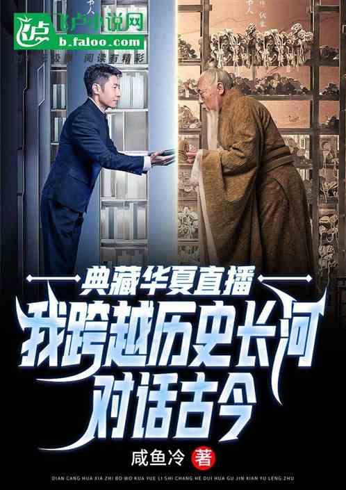 典藏华夏:我跨越历史,对话古今