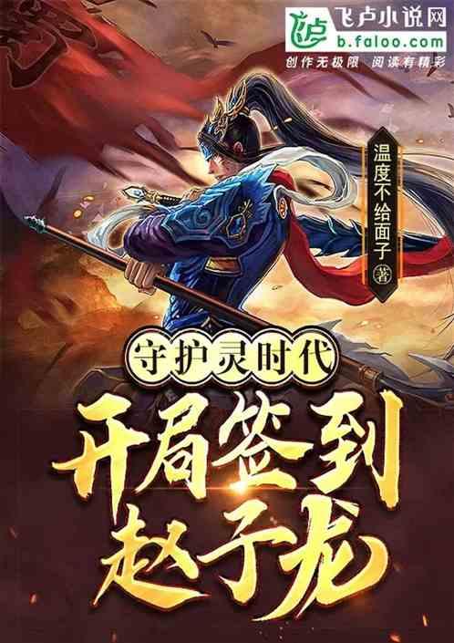 守护灵时代:开局签到赵子龙