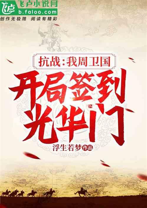 抗战:我周卫国开局签到光华门!
