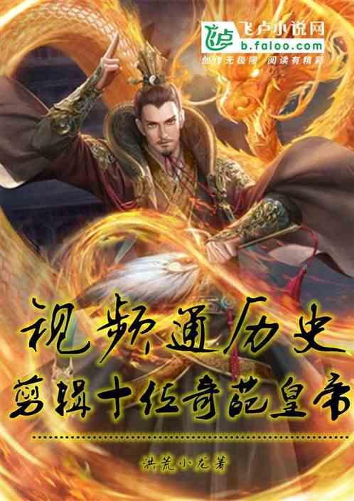 视频通历史:剪辑十位奇葩皇帝