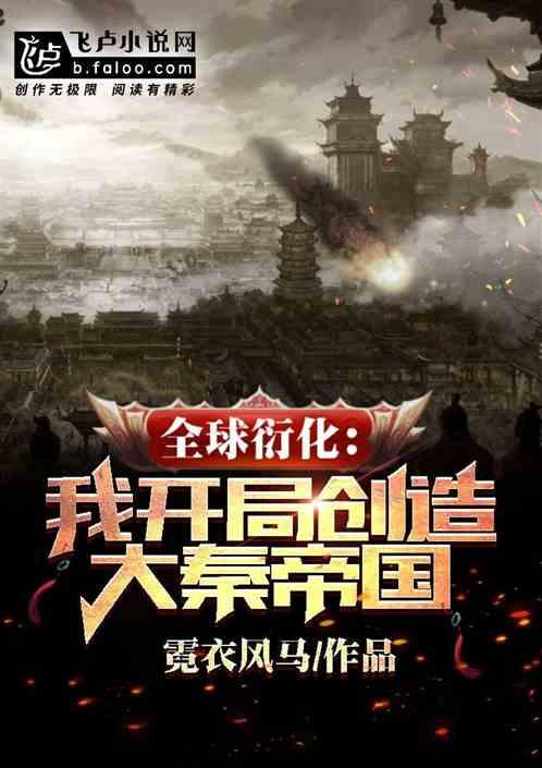全球衍化:我开局创造大秦帝国