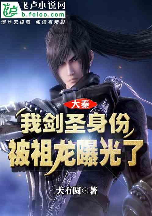 大秦:我剑圣身份被祖龙曝光了