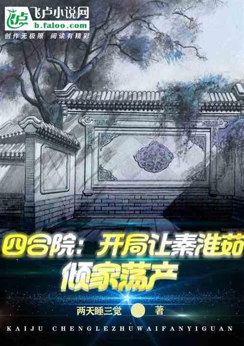 四合院:开局让秦淮茹倾家荡产