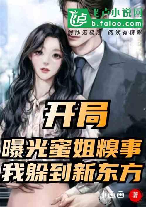 娱乐:开局曝光蜜姐糗事躲到技校