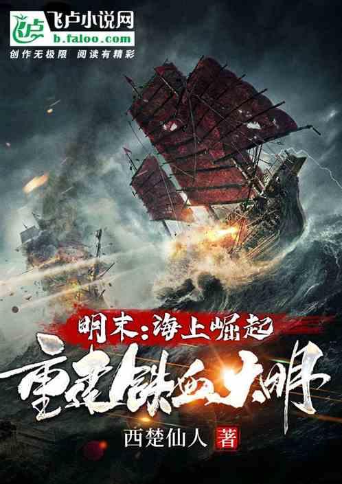 明末:海上崛起,重建铁血大明