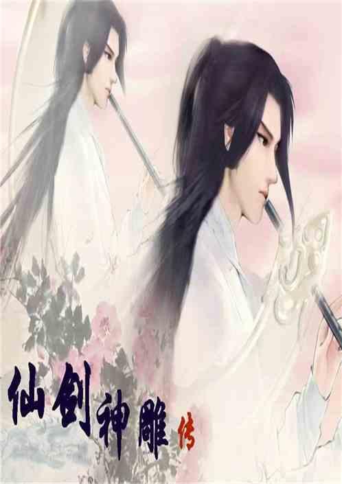 仙剑神雕传