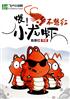 喂!小龙虾不想红