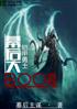铠甲勇士:幕后大BOOS