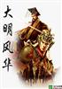 大明风华:从1402开始征服