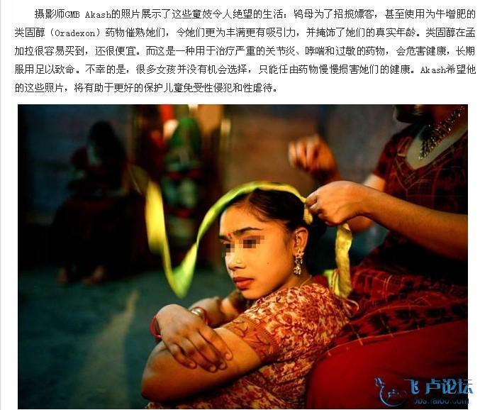 柬埔寨童妓怎么弄 图片合集