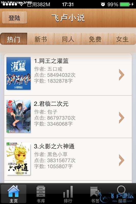 飞卢小说苹果版本更新了