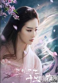 电影版《三生三世十里桃花》