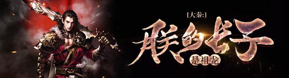 大秦:朕的长子是祖龙