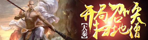 大秦:开局召唤扫地僧