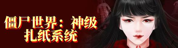 僵尸世界:神级扎纸系统