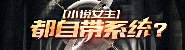 平安pk10赛车投注彩票网女主都自带系统?