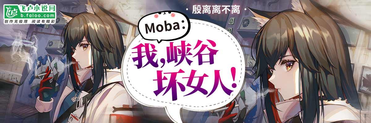 Moba:我,�{谷�呐�人!