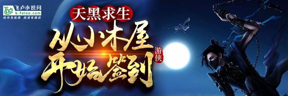 天(tian)黑(hei)求生�U�男∧疚蓍_始�(qian)到