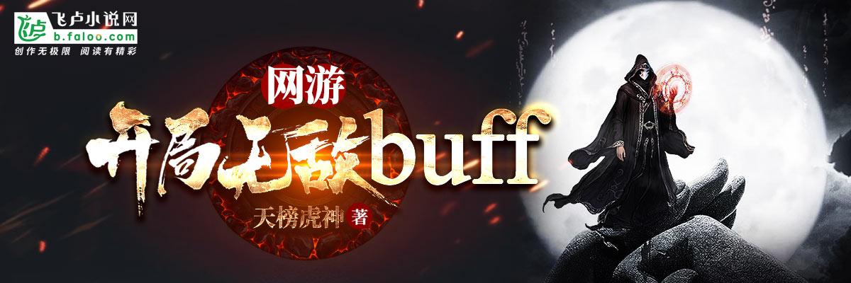 网游:开局永久无敌buff!