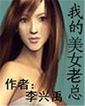 我的美女老总小说作者:李兴禹