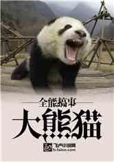越狱吧!大熊猫
