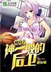 NBA之神一般的后卫
